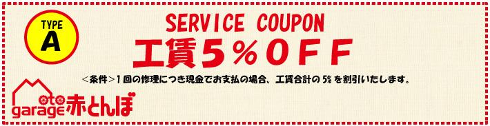coupon_a
