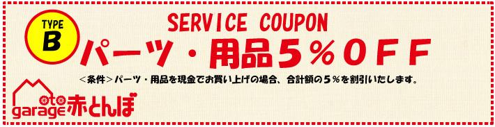 coupon_b